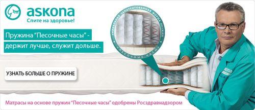 ortopedicheskie_matrasy_askona_08